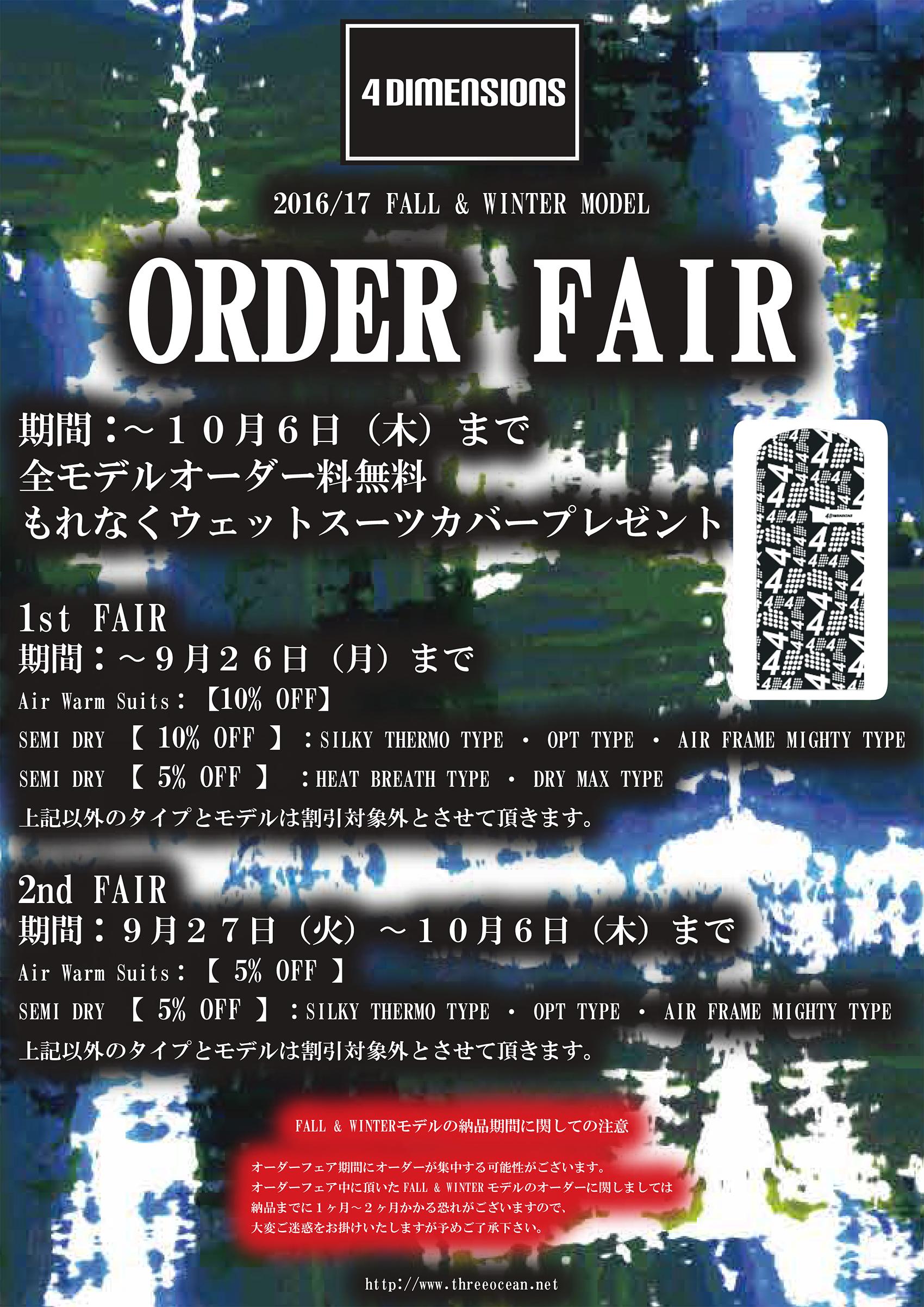 16-17fw-4d-od-fair2