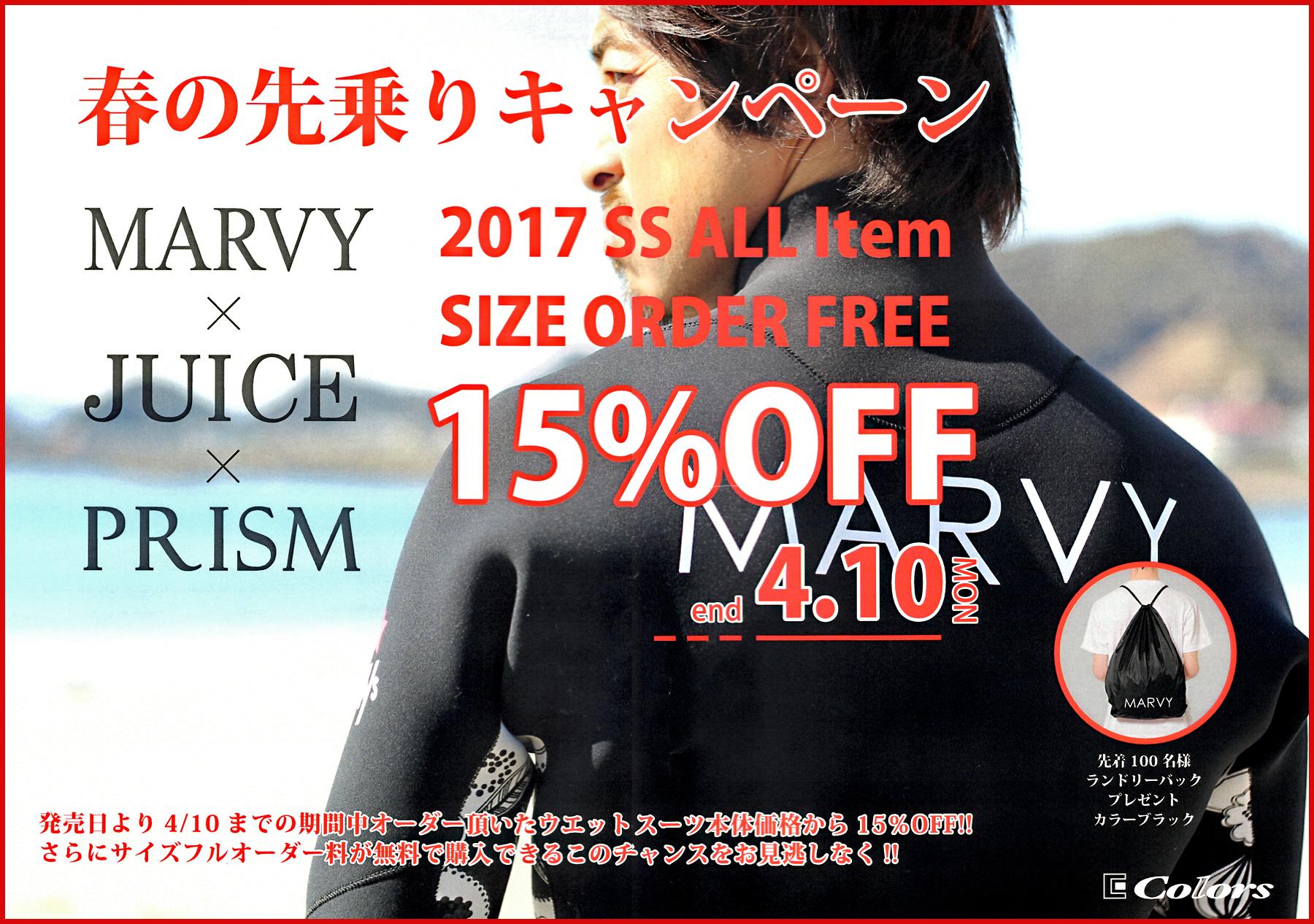 2017SS-MV