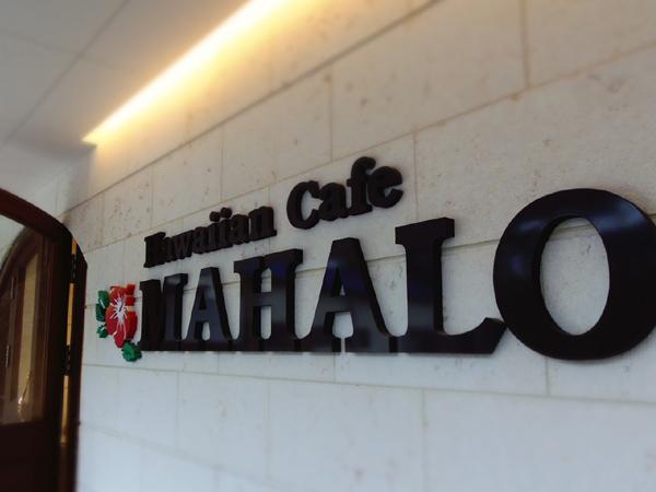 MAHALO1