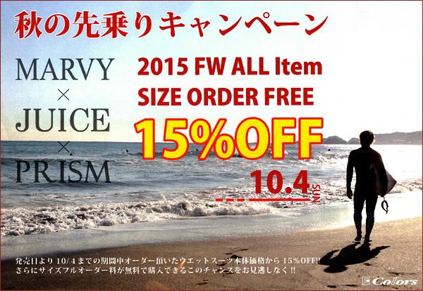 MVFW2015FAIR