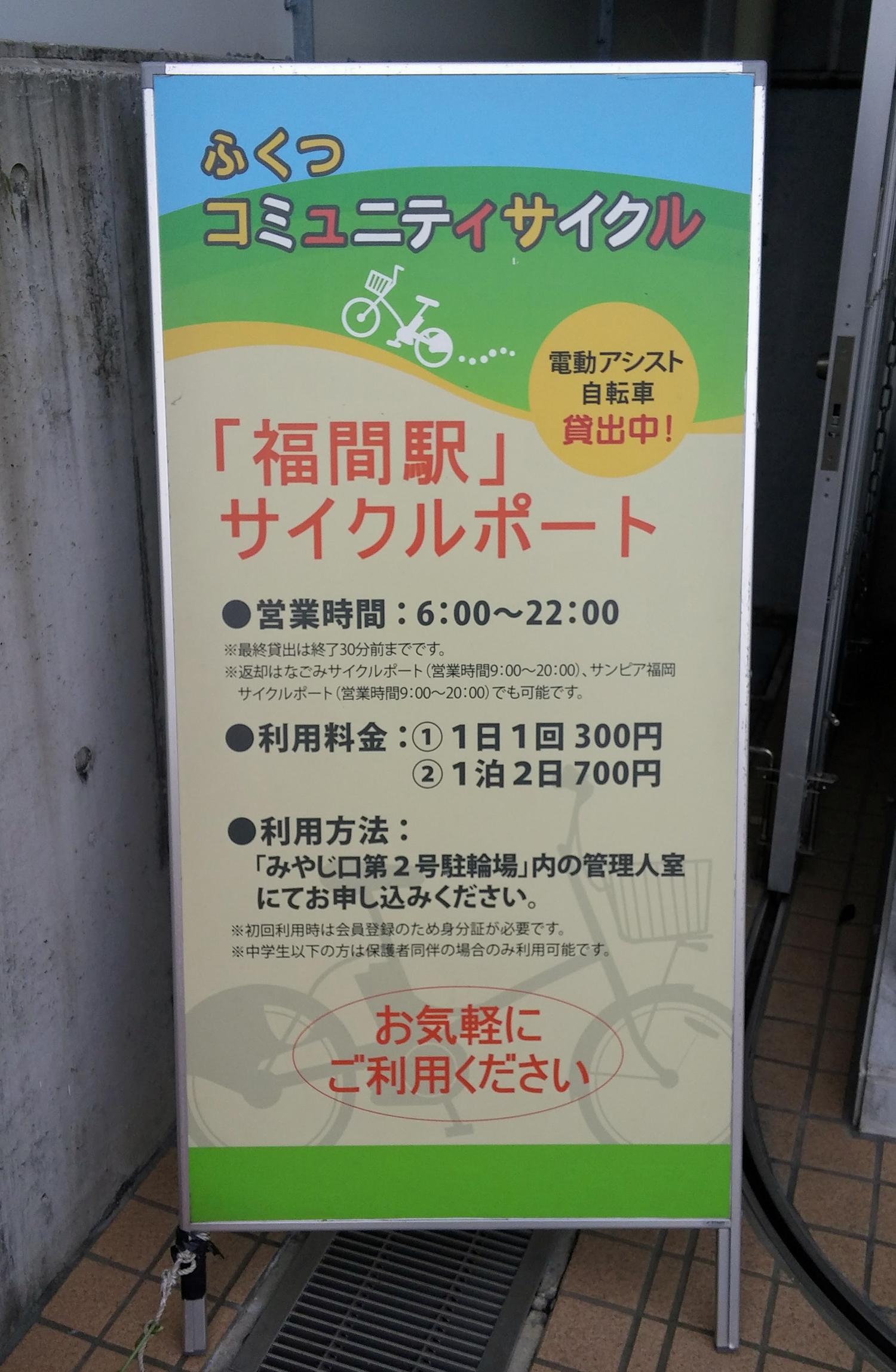 fukuma-cycle2