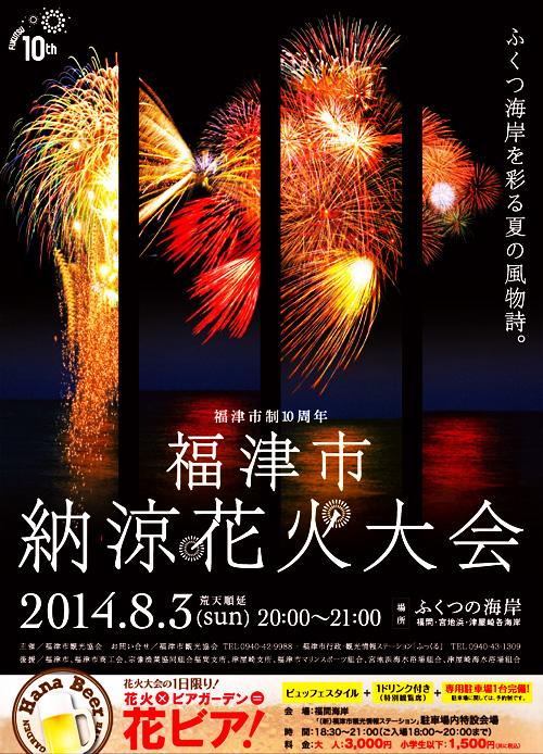 fukutsu-hanabi2014-1