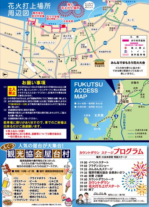 fukutsu-hanabi2014-2