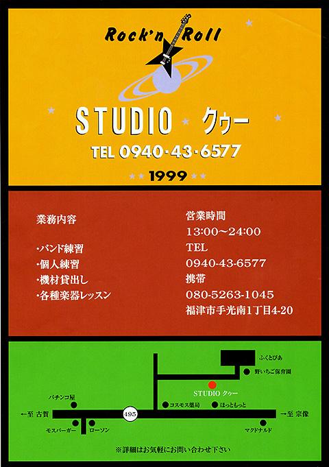 studio-Q